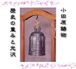 小田原鋳物