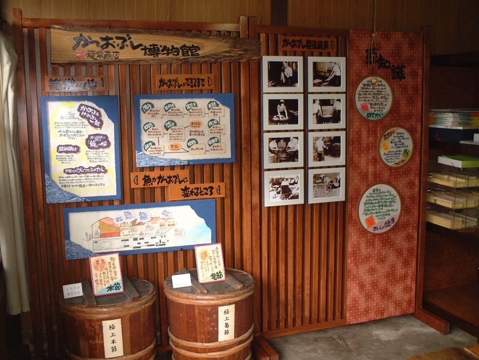 Dried Bonito Flake Museum (Kagotsune)