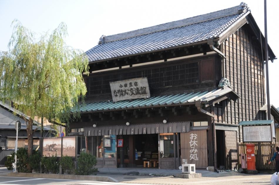 오다와라 슈쿠 나리와이 교류관