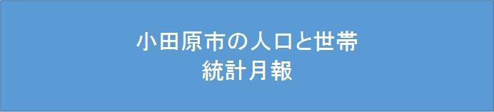 統計月報 小田原市の人口と世帯