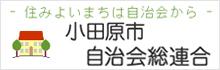 小田原市自治会総連合