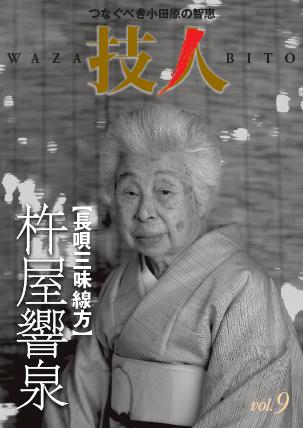 長唄三味線方 杵屋響泉 表紙