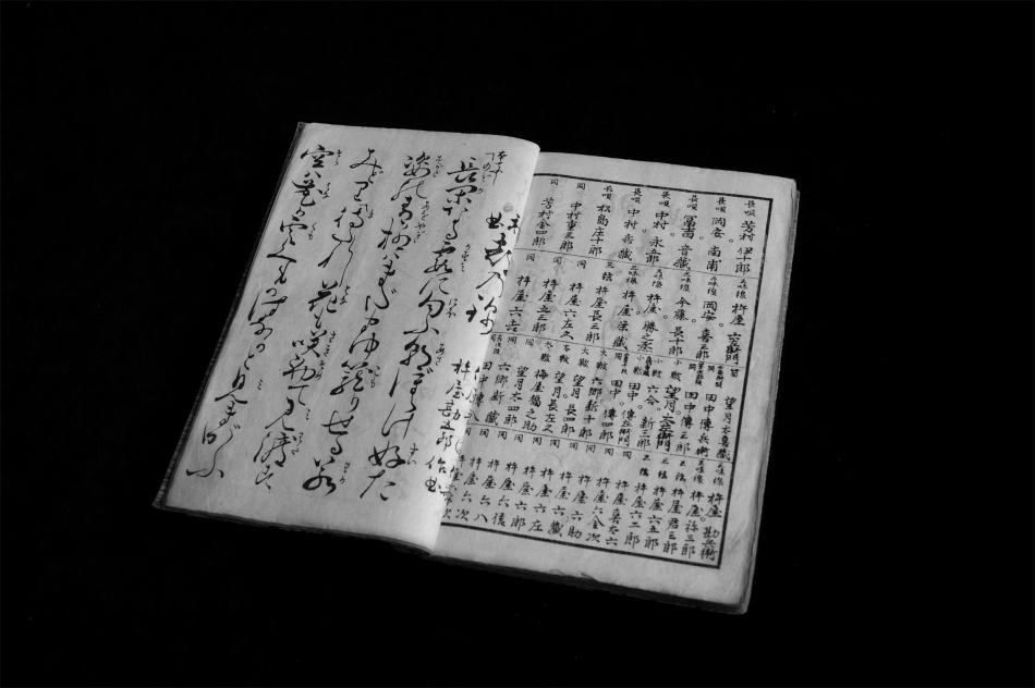 明治44年、五代目杵屋勘五郎が、十四代目杵屋六左衛門襲名披露演奏会のために作曲した『都の錦』の長唄唄本。