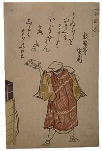 東海道・小田原・外郎売(保永堂)