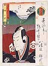 八幡三郎・赤沢やま