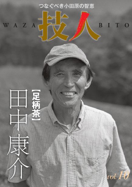 足柄茶 田中康介 表紙
