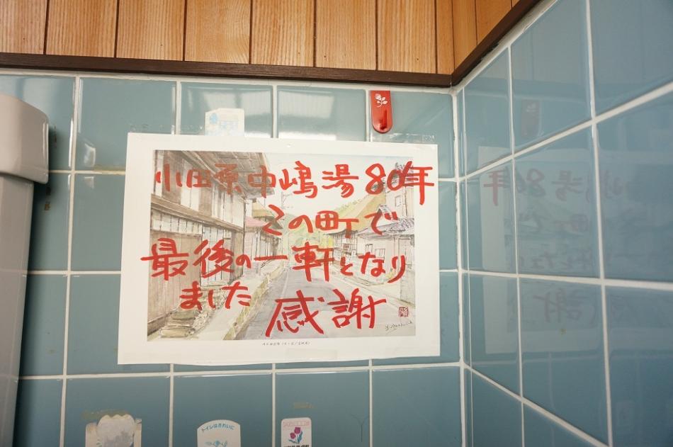 実際にトイレにある貼り紙