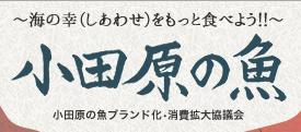 小田原の魚ブランド化・消費拡大協議会 公式サイト