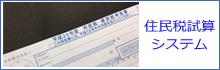住民税試算システム紹介ページへリンク