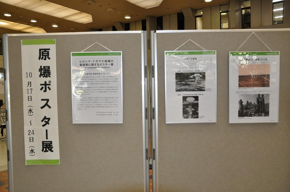 原爆ポスター展の様子