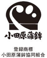 小田原蒲鉾協同組合登録商標