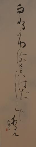 第67回市展 市長賞 書道 かな 剣持キクヱ