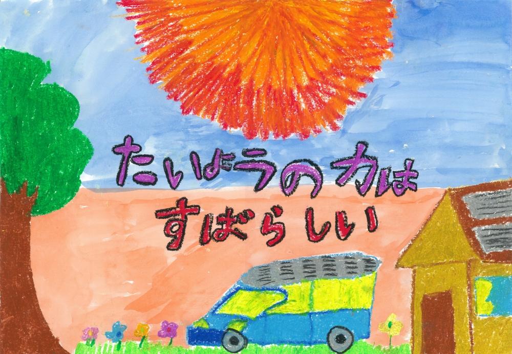 芦子小学校 1年 深田 花緒