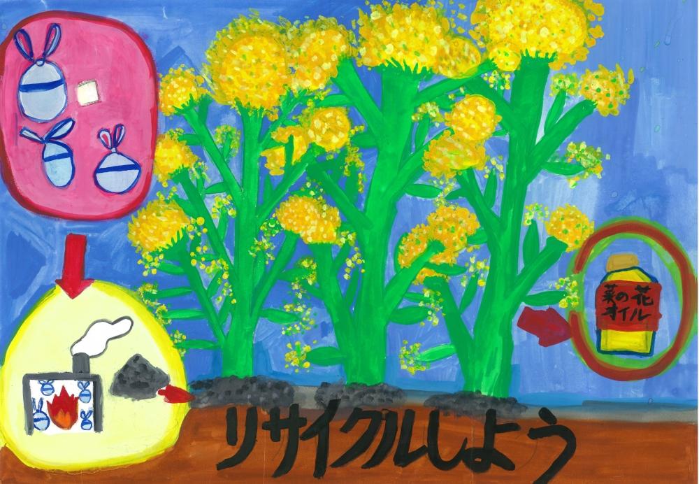 足柄小学校 4年 鈴木 太美