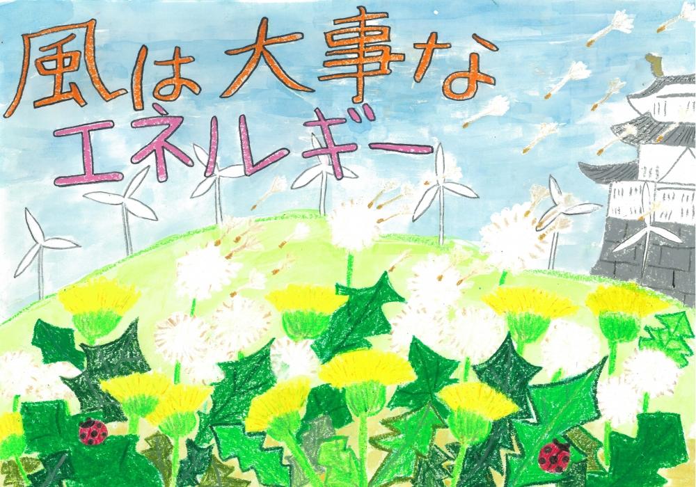 町田小学校 6年 三嶋 菜夏