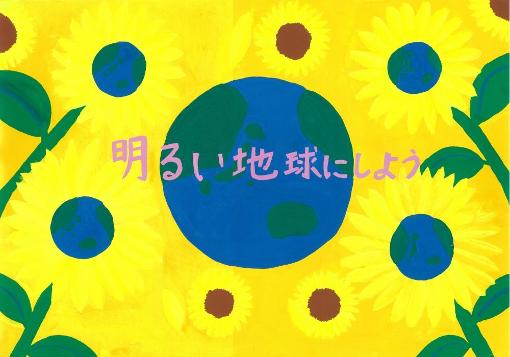 酒匂中学校 1年 工藤 美咲