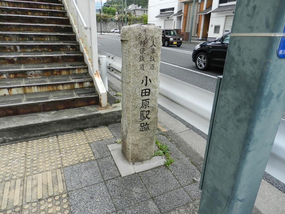 豆相人車鉄道の小田原駅跡