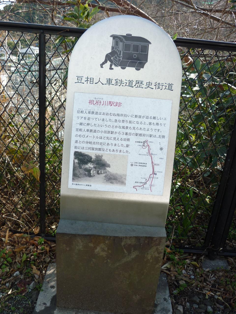豆相人車鉄道の根府川駅跡