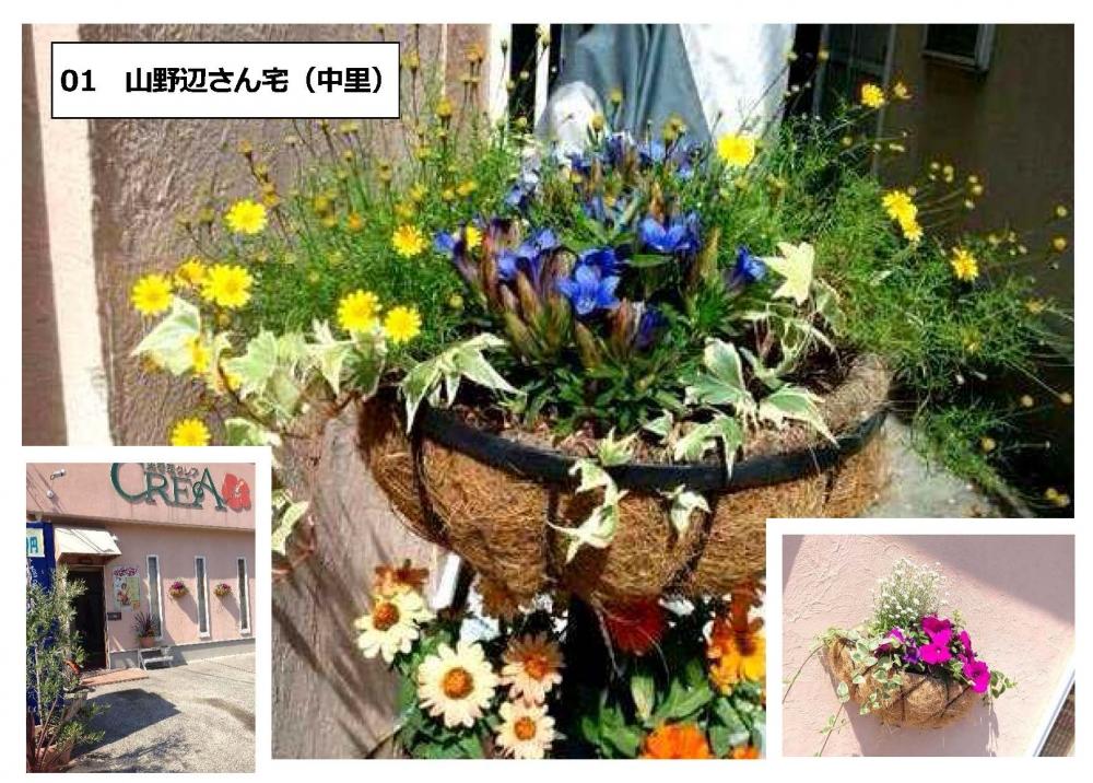 01山野辺さん宅(中里)