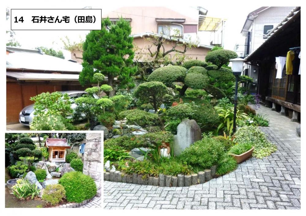 14石井さん宅(田島)