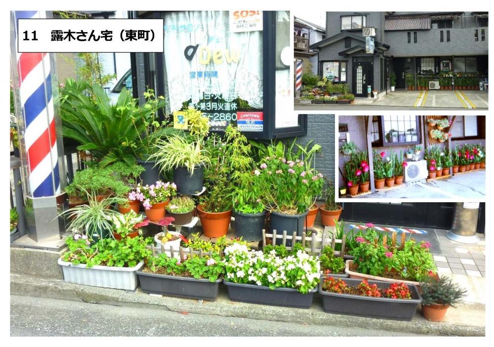 11露木さん宅(東町)