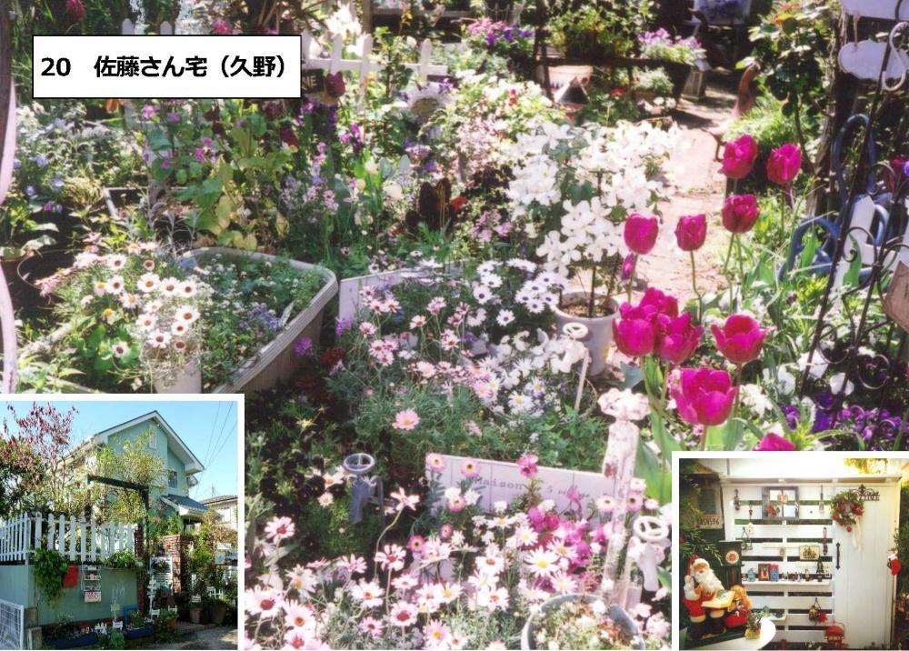 20佐藤さん宅(久野)
