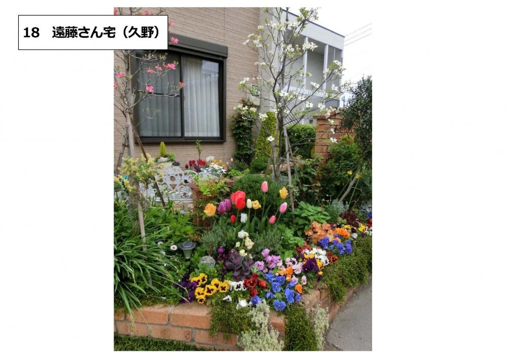 18遠藤さん宅(久野)
