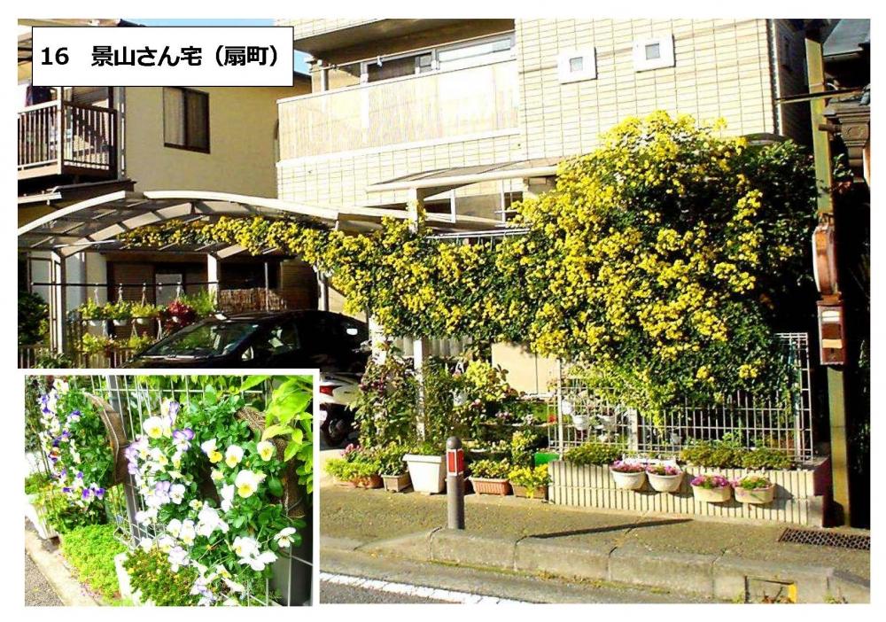 16景山さん宅(扇町)