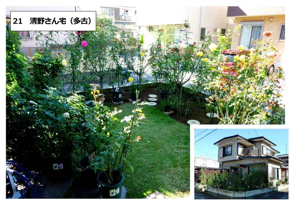 21清野さん宅(多古)