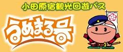 小田原宿観光回遊バス