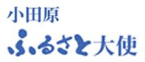 小田原ふるさと大使