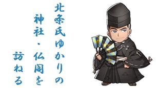 北条氏ゆかりの神社・仏閣を訪ねる