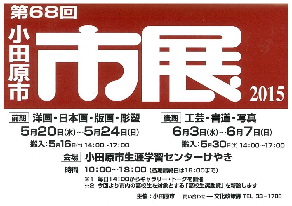 第68回小田原市美術展ポスター