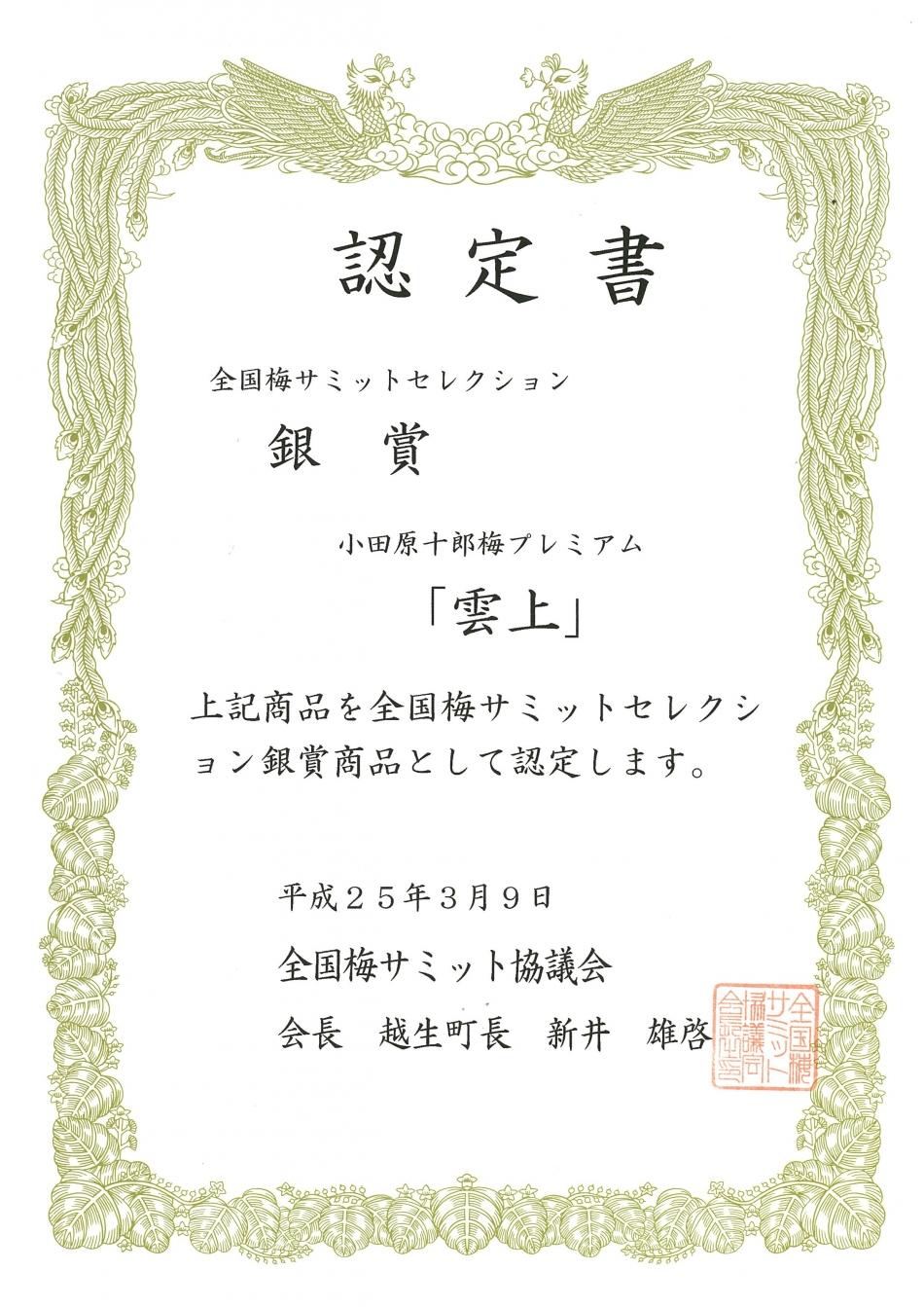 第18回全国梅サミット特産品セレクション認定書