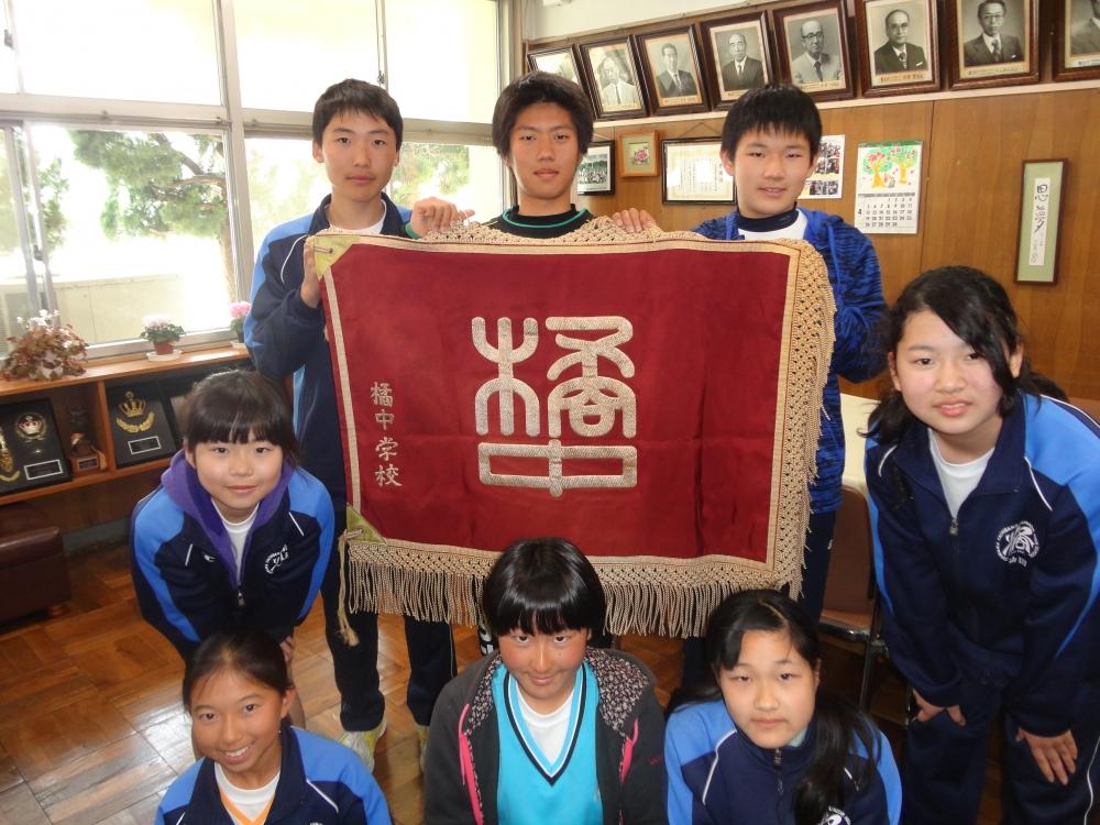 橘中学校校旗
