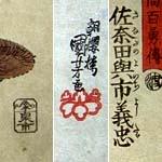 歌川国芳の落款と改印