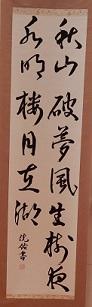高校生奨励賞(書道) 小嶋 洸佑 「漢字」