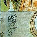 作者歌川国貞の落款と改印