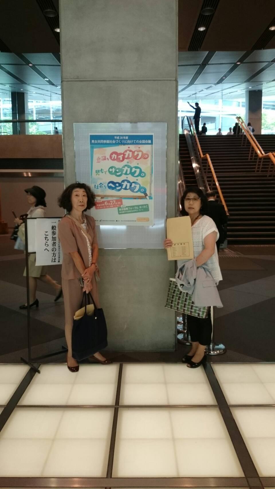 会場の入り口で参加した福岡さんと佐藤さんの写真