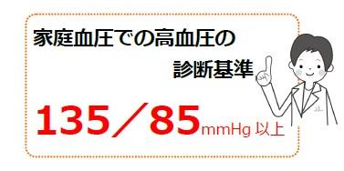 家庭血圧での高血圧での診断基準 135/85mmHg以上