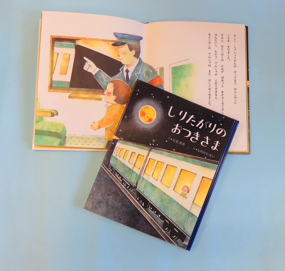 第7回日本新薬こども文学賞最優秀賞受賞作品「しりたがりのおつきさま」