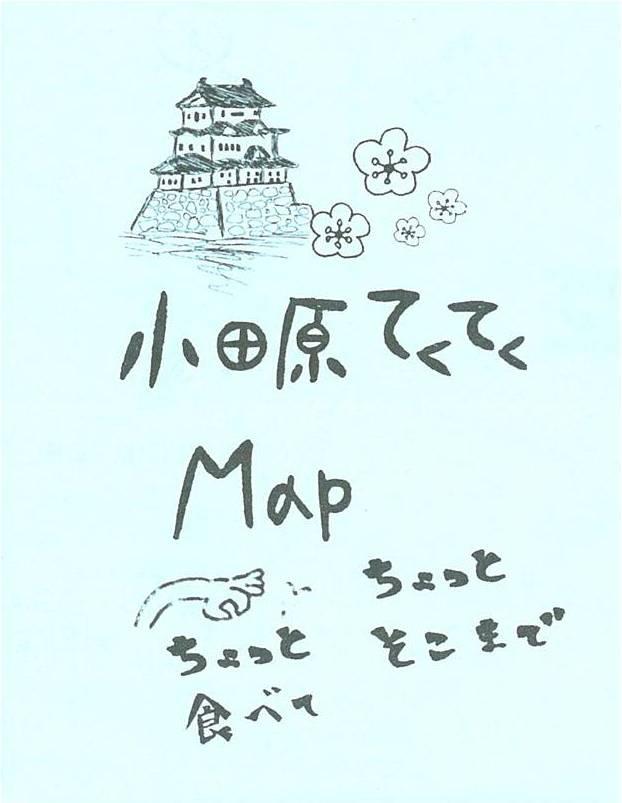 小田原てくてくマップ