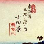 大錦横絵(後摺) 左上の部分