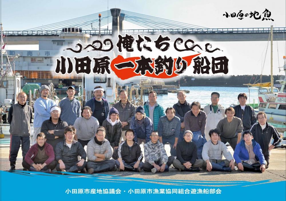 俺たち、小田原一本釣り船団