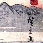 大錦横絵の右(部分)
