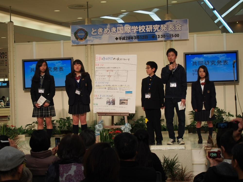 ときめき国際学校2015研究発表会