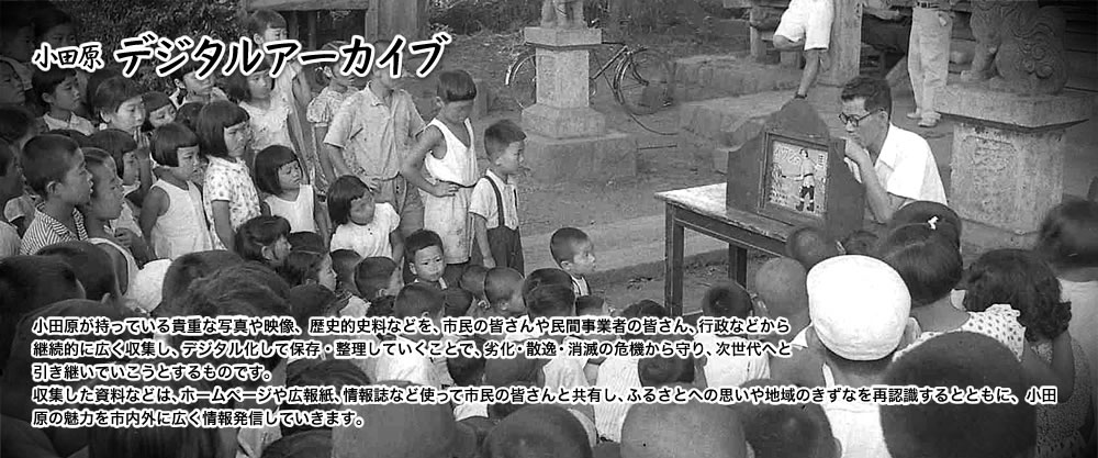 小田原 デジタルアーカイブ
