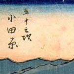 中判竪絵 左上(部分)