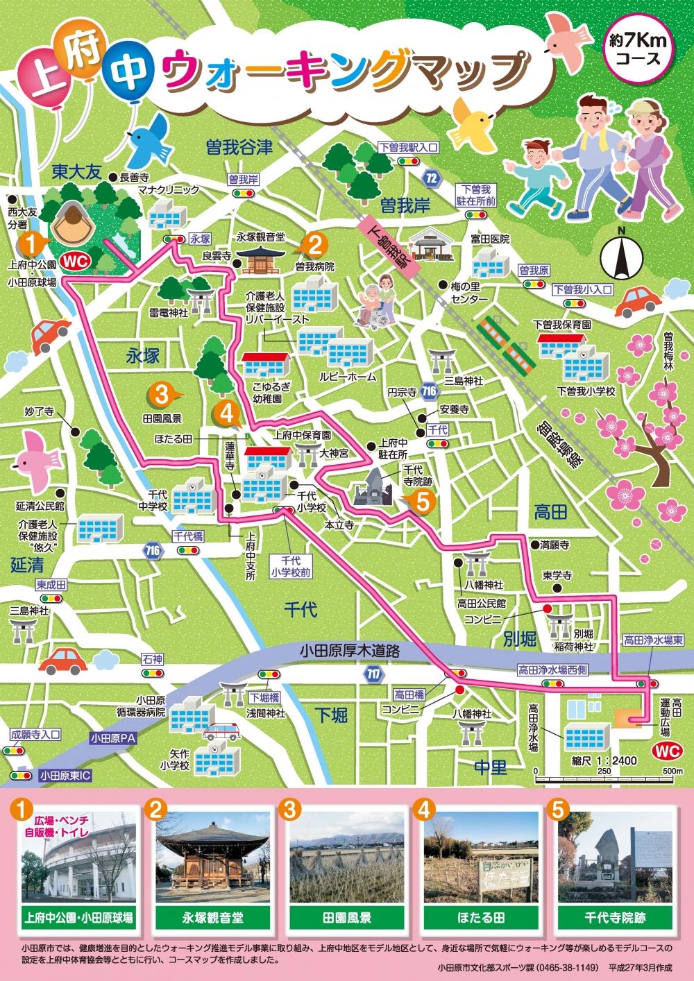 上府中ウォーキングマップ(表)