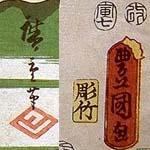 大錦三枚続横絵左側(部分)